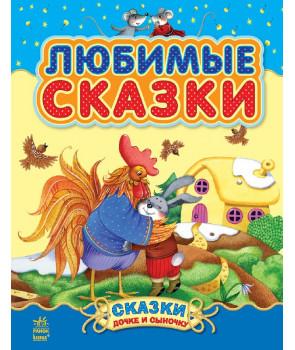 Любимые сказки (сборник 1)