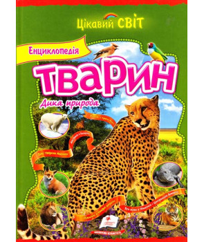 """Енциклопедія тварин """"Дика природа"""""""