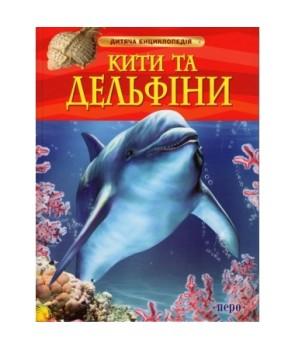 Кити і дельфіни