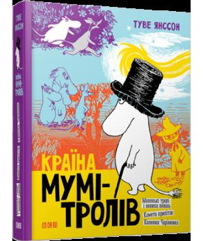 Країна Мумі-тролів. Книга перша