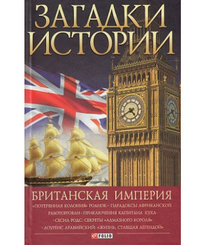 Загадки истории. Британская империя