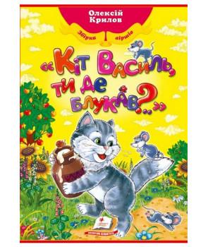 Кіт Василь, ти де блукав?