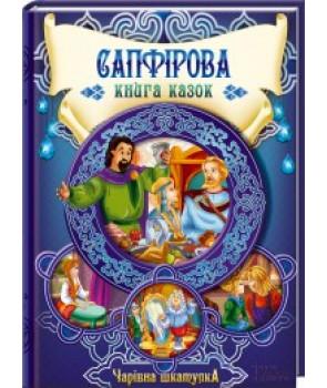 Сапфірова книга казок