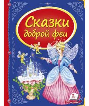 Сборник «Сказки доброй феи»