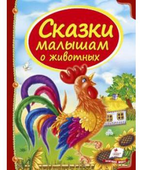 Сборник «Сказки малышам о животных»
