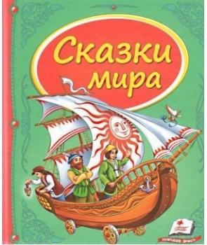 Сборник «Сказки мира» (корабль)