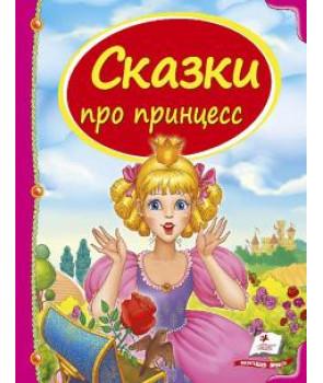 Сборник «Сказки про принцесс»