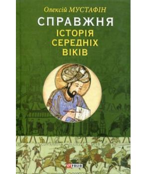 Справжня iсторiя середніх віків