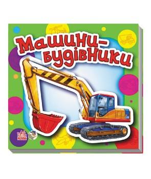 Машини-будівники