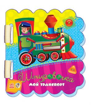 Мой транспорт