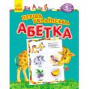 Перша українська абетка