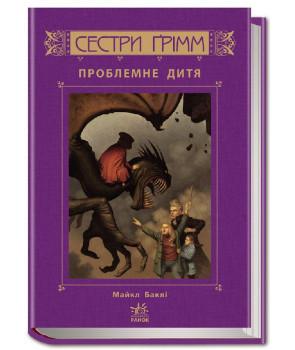 Проблемне дитя кн.3