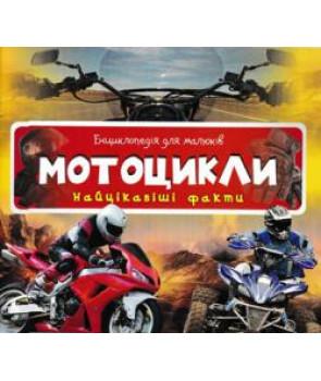 Мотоцикли Найцікавіші факти