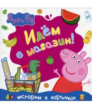 Свинка Пеппа. Идем в магазин