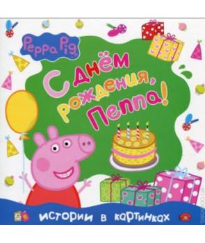 Свинка Пеппа. С Днем рождения, Пеппа