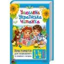 Улюблена українська читанка. Хрестоматія для позакласного та сімейного читання. 1—4 класи