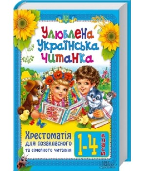 Улюблена украiнська читанка. Хрестоматiя для позакласного та сiмейного читання. 1—4 класи
