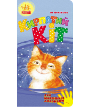 Кирпатий Кіт