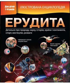Ілюстрована енциклопедія ерудита