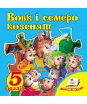 Волк и семеро козлят (содержит 5 пазлов)