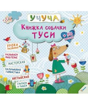 Книжка собачки Туси