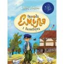 Пригоди Еміля з Льонеберги (зелена)