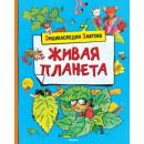 Энциклопедия знатока. Живая планета