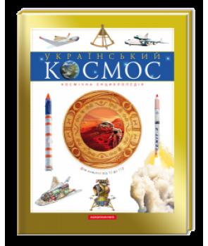 Український космос