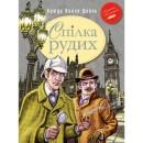 Спілка Рудих та інші пригоди Шерлока Холмса
