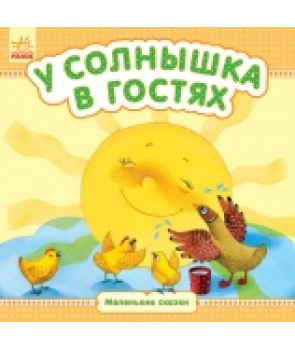 Маленькі казки: У солнышка в гостях