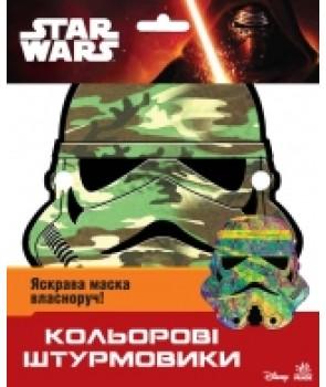 Star Wars : Кольорові штурмовики. Маски