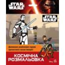 Star Wars : Космічна розмальовка
