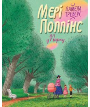 Мері Поппінс у парку. Кн.4