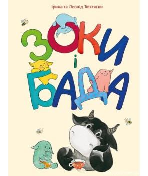 Зоки і Бада Посібник для дітей із виховання батьків