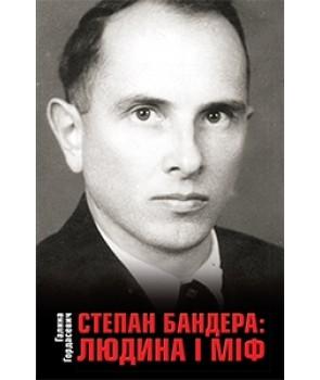 Степан Бандера людина і міф