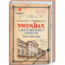 Україна. У вогні минулого століття: постаті, факти, версії