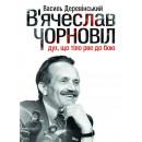 В'ячеслав Чорновіл: дух, що тіло рве до бою