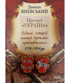 Відомі історії нашої держави 18 століття