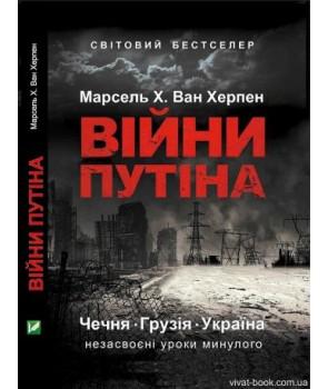 Війни Путіна Чечня Грузія Україна незасвоєні уроки минулого