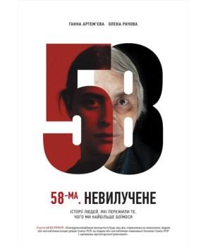 58-ма. Невилучене