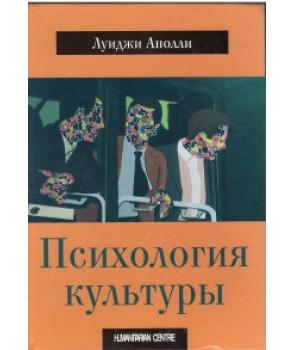 Психология культуры