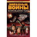 Трилогия о Трауне. Кн.2. Возрождение тьмы. Звездные Войны