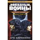 Дарт Бейн. Кн.3. Династия зла. Звездные Войны