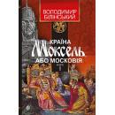 Країна Моксель, або Московія роман-дослідження у 3 кн. Кн. 1