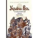 Україна-Русь історичне дослідження у 3 кн. Кн. 1. Споконвічна земля