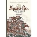 Україна-Русь історичне дослідження у 3 кн. Кн. 3. Українська звитяга