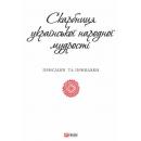Скарбниця української народної мудрості