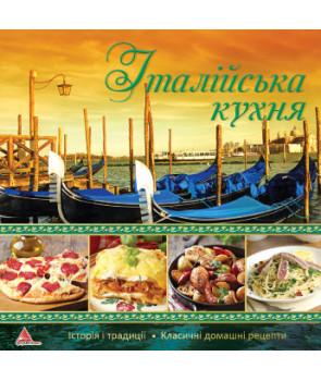 Iталiйська кухня