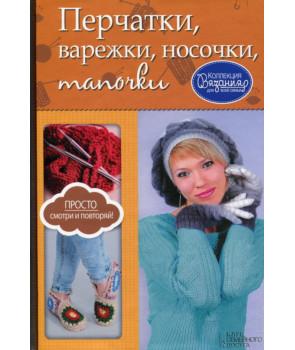 Перчатки, варежки, носочки, тапочки