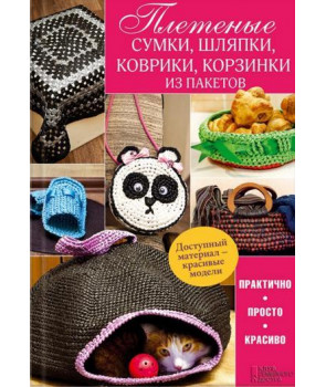 Плетеные сумки, шляпки, коврики, корзинки из пакетов